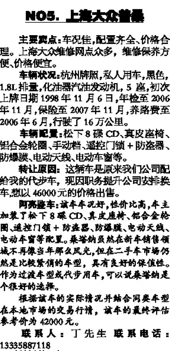 no5. 上海大众普桑高清图片