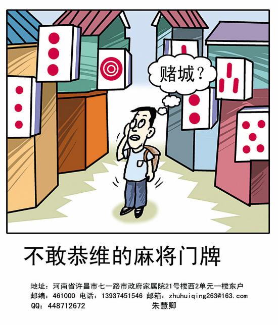 """河北赵县的一条小公路旁,竖立着一排""""麻将""""形状灯箱,从""""一万""""到""""九图片"""
