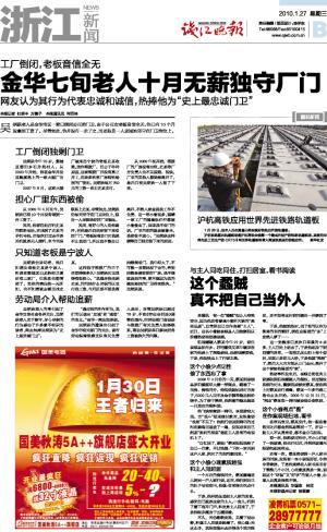 沪杭高铁应用世界先进铁路轨道板