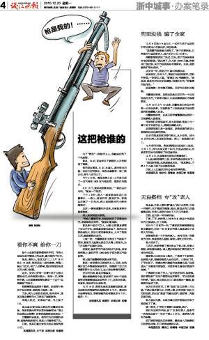 4.5图纸铅弹图纸cad2合并气枪成一张张图片