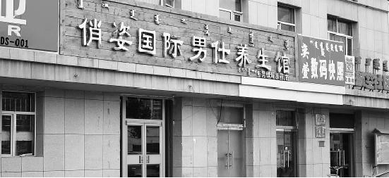 俏姿国际男仕养生馆是苏叶女最初起步的产业
