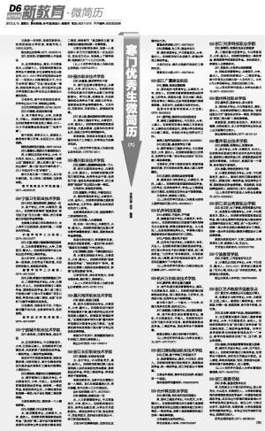 """""""阳光心理,快乐人生""""手抄报优"""
