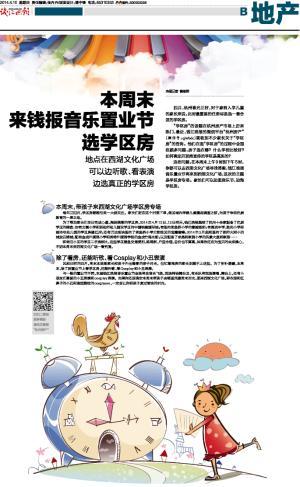 http://qjwb.zjol.com.cn/images/2010-10/19/qjwb20101019c0010v01b013.jpg_word: 钱江晚报数字报纸 from url:http://qjwb.zjol.com.cn/html .