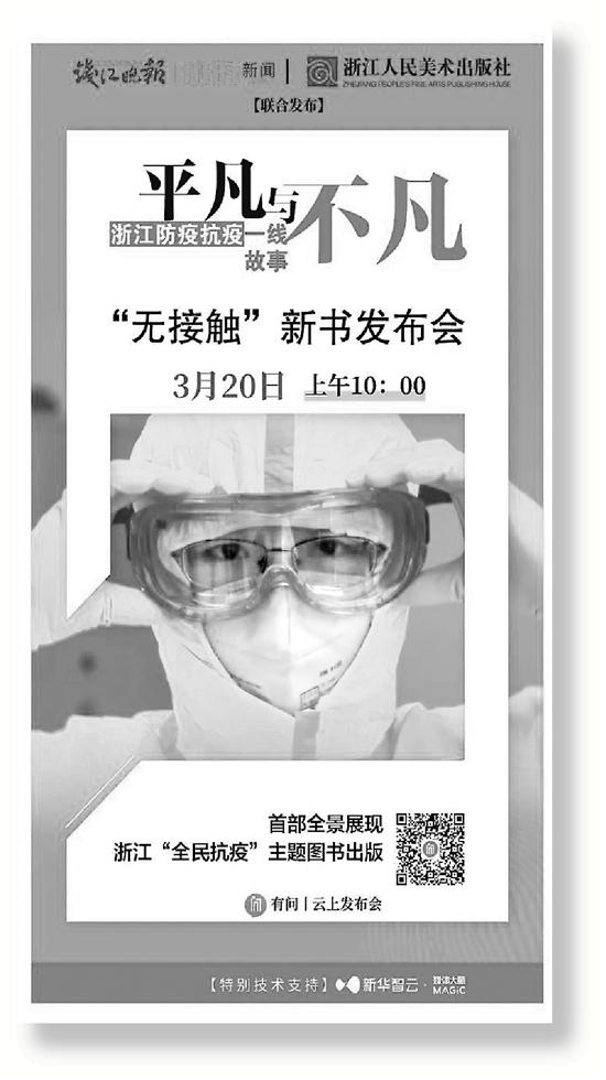 抗疫故事《平凡与不凡》将于3月20日线上首发
